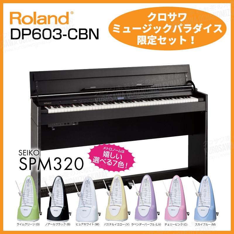 【高低自在椅子&ヘッドフォン付属】Roland ローランド DP603-CBS【黒木目調仕上げ】【お得なメトロノームセット】【電子ピアノ・デジタルピアノ】【送料無料】