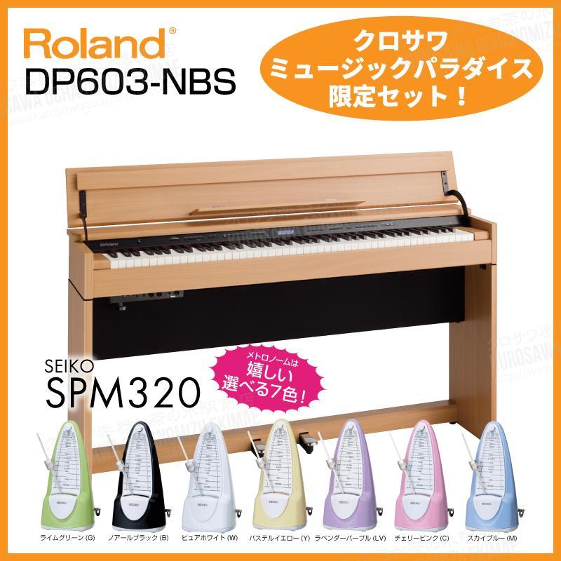 【高低自在椅子&ヘッドフォン付属】Roland ローランド DP603-NBS【ナチュラル・ビーチ調仕上げ】【お得なメトロノームセット】【電子ピアノ・デジタルピアノ】【送料無料】