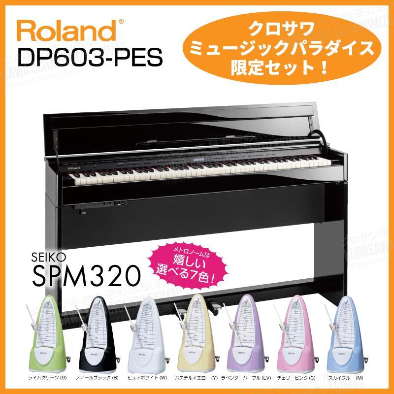 【高低自在椅子&ヘッドフォン付属】Roland ローランド DP603-PES【黒塗鏡面艶出し塗装調仕上げ】【お得なメトロノームセット】【電子ピアノ・デジタルピアノ】【送料無料】