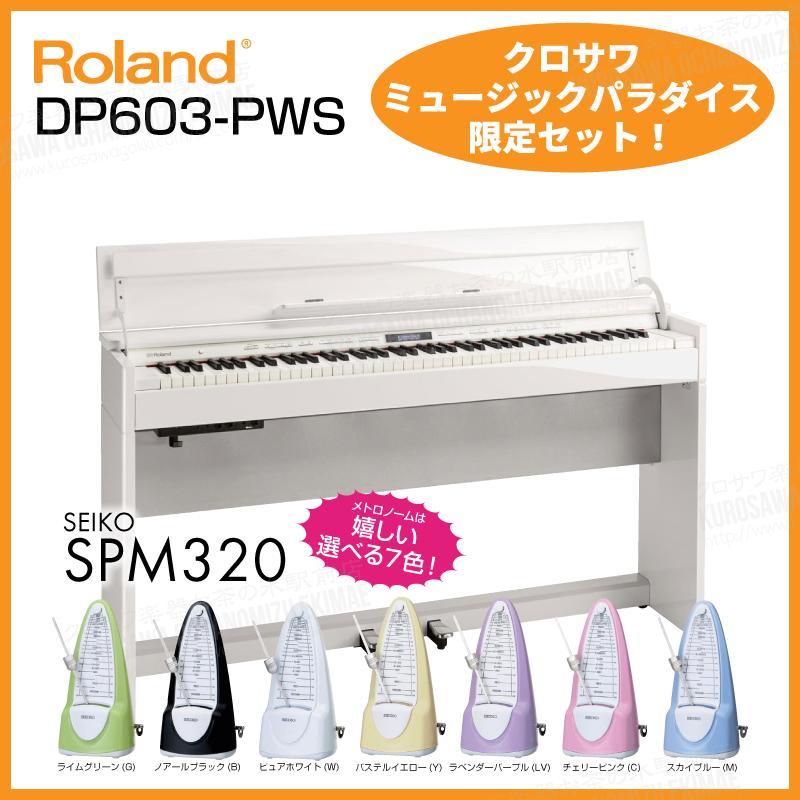 【高低自在椅子&ヘッドフォン付属】Roland ローランド DP603-PWS【白塗鏡面艶出し塗装仕上げ】【お得なメトロノームセット】【電子ピアノ・デジタルピアノ】【送料無料】