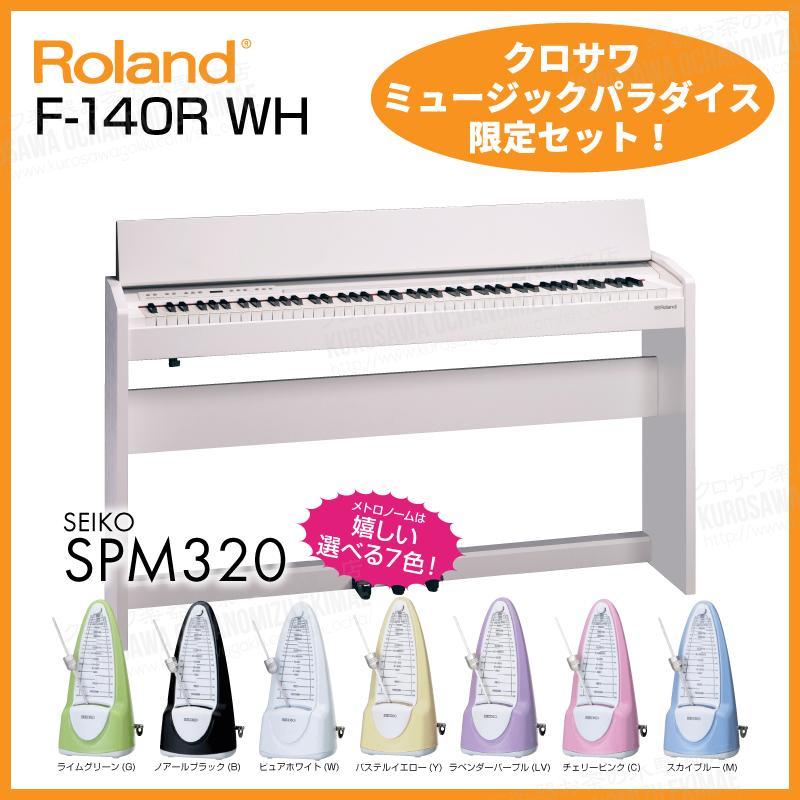 【ヘッドフォン付属】Roland ローランド F-140R-WH 【ホワイト】【お得なメトロノームセット】【電子ピアノ・デジタルピアノ】【送料無料】