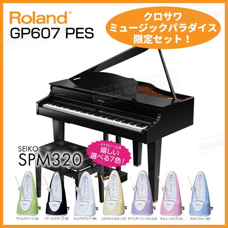 【高低自在椅子&ヘッドフォン付属】Roland ローランド GP607-PES 【電子ピアノ】【10月下旬入荷予定!】【デジタル・ミニ・グランドピアノ】【お得なメトロノームセット】【配送設置料無料】