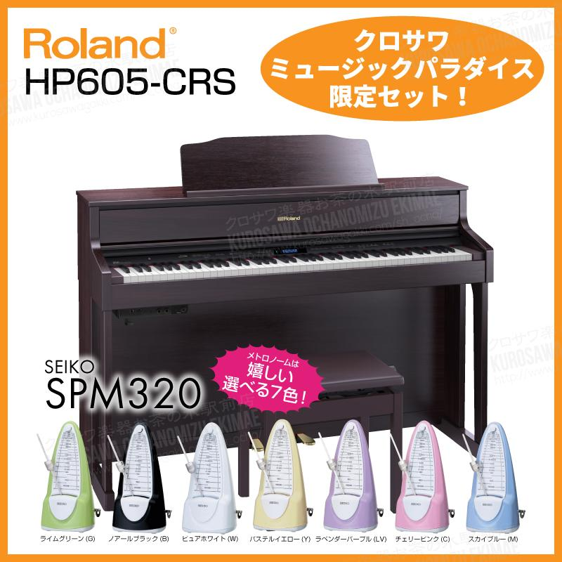 【高低自在椅子&ヘッドフォン付属】Roland ローランド HP605-CRS 【クラシックローズウッド調仕上げ】【お得なメトロノームセット】【電子ピアノ・デジタルピアノ】【送料無料】