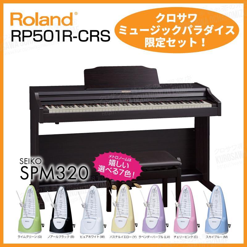【高低自在椅子&ヘッドフォン付属】Roland ローランド RP501R-CRS【クラシックローズウッド調】【8月以降入荷予定!】【お得なメトロノームセット】【電子ピアノ・デジタルピアノ】【送料無料】