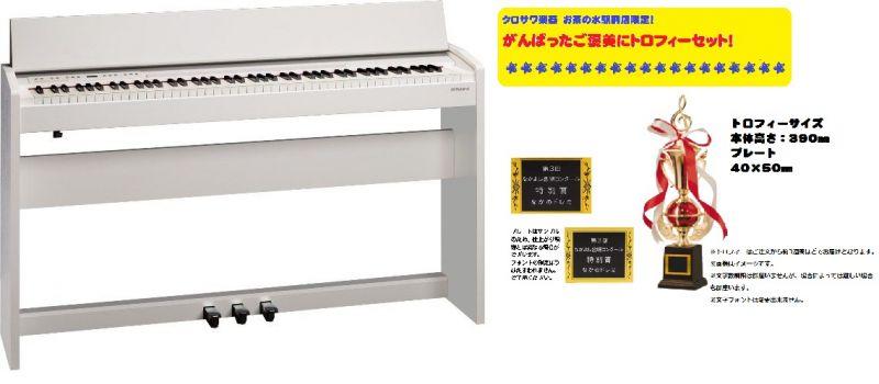 【ヘッドフォン付属】Roland ローランド F-140R-WH 【ホワイト】【がんばったご褒美にトロフィーセット!】【電子ピアノ・デジタルピアノ】【送料無料】