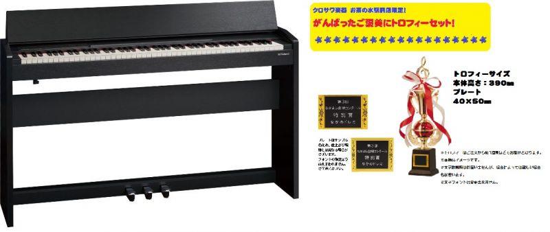 【ヘッドフォン付属】Roland ローランド F-140R-CB 【黒木目調仕上げ】【がんばったご褒美にトロフィーセット!】【電子ピアノ・デジタルピアノ】【送料無料】