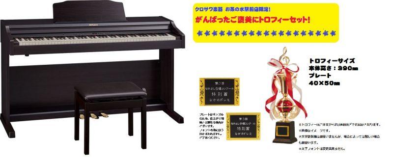 【高低自在椅子&ヘッドフォン付属】Roland ローランド RP501R-CRS【クラシックローズウッド調】【7月下旬以降入荷予定!】【電子ピアノ・デジタルピアノ】【がんばったご褒美にトロフィーセット!】【送料無料】