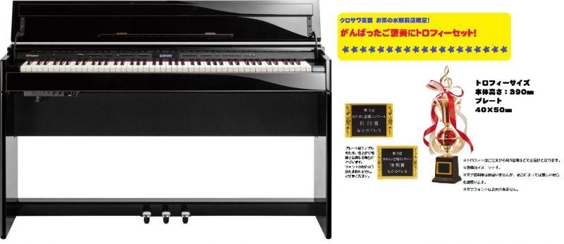 【高低自在椅子&ヘッドフォン付属】Roland ローランド DP603-PES 黒塗鏡面艶出し塗装調仕上げ【電子ピアノ・デジタルピアノ】【がんばったご褒美にトロフィーセット!】【送料無料】