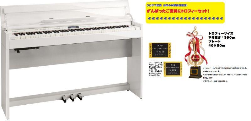 【高低自在椅子&ヘッドフォン付属】Roland ローランド DP603-PWS【白塗鏡面艶出し塗装仕上げ】【がんばったご褒美にトロフィーセット!】【電子ピアノ・デジタルピアノ】【送料無料】