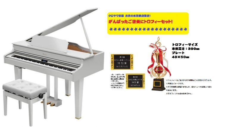 【高低自在椅子&ヘッドフォン付属】Roland ローランド GP607-PWS【がんばったご褒美にトロフィーセット!】【10月下旬入荷予定!】【デジタルピアノ・電子ピアノ】【デジタル・ミニ・グランドピアノ】【配送設置料無料】