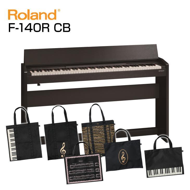 Roland ローランド F-140R-CB 【黒木目調仕上げ】【選べるレッスンバッグセット】【電子ピアノ・デジタルピアノ】【送料無料】