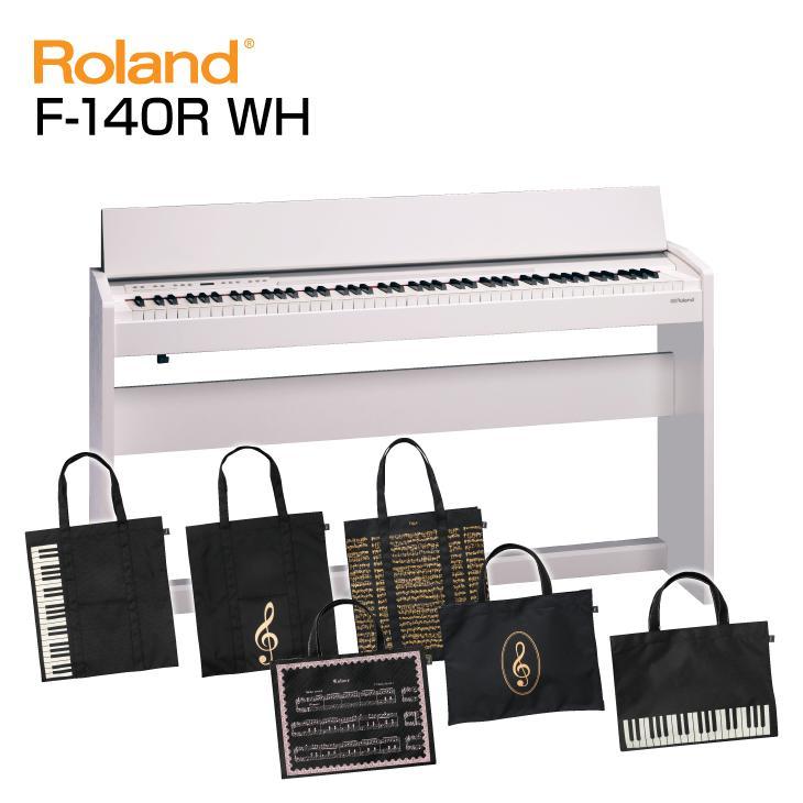 Roland ローランド F-140R-WH 【ホワイト】【選べるレッスンバッグセット】【電子ピアノ・デジタルピアノ】【送料無料】