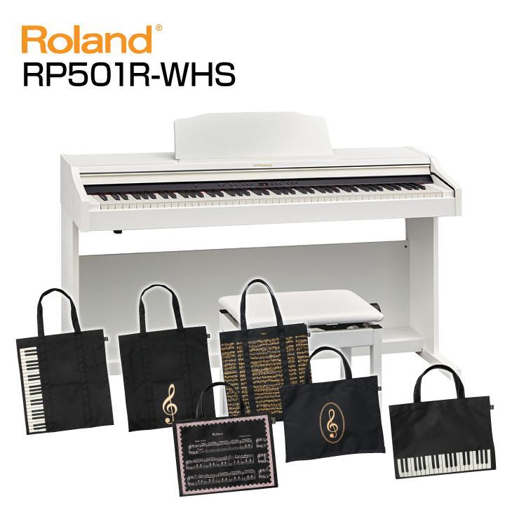 【高低自在椅子&ヘッドフォン付属】Roland ローランド RP501R-WHS 【ホワイト調】【8月以降入荷予定!】【選べるレッスンバッグセット】【デジタルピアノ・電子ピアノ】【送料無料】