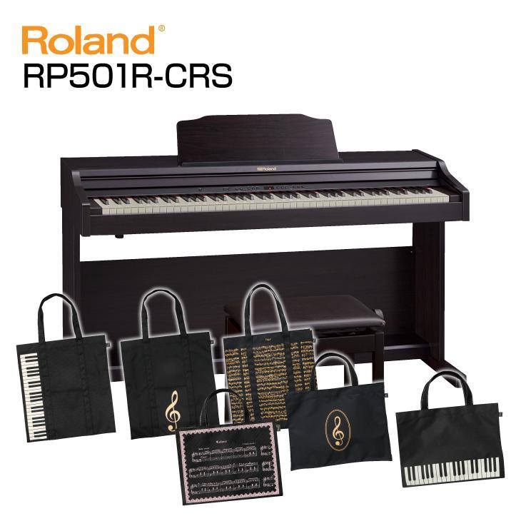 【高低自在椅子&ヘッドフォン付属】Roland ローランド RP501R-CRS 【8月以降入荷予定!】【クラシックローズウッド調】【選べるレッスンバッグセット】【デジタルピアノ・電子ピアノ】【送料無料】