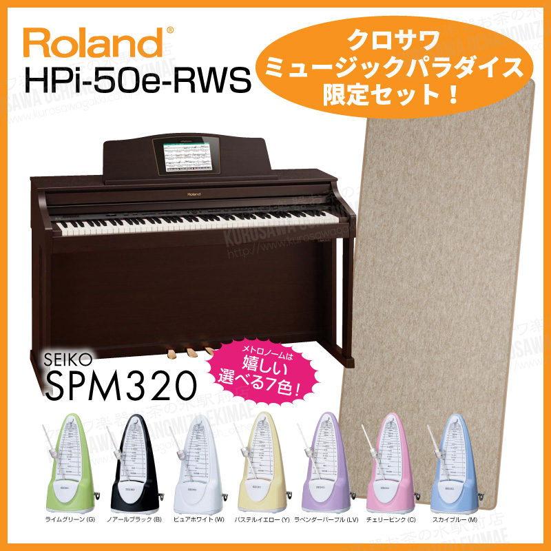 【高低自在椅子&ヘッドフォン付属】Roland ローランド HPI50e-RWS(ローズウッド調仕上げ)【10月下旬入荷予定!】【お得な防音マット&メトロノームセット】【電子ピアノ・デジタルピアノ】【送料無料】