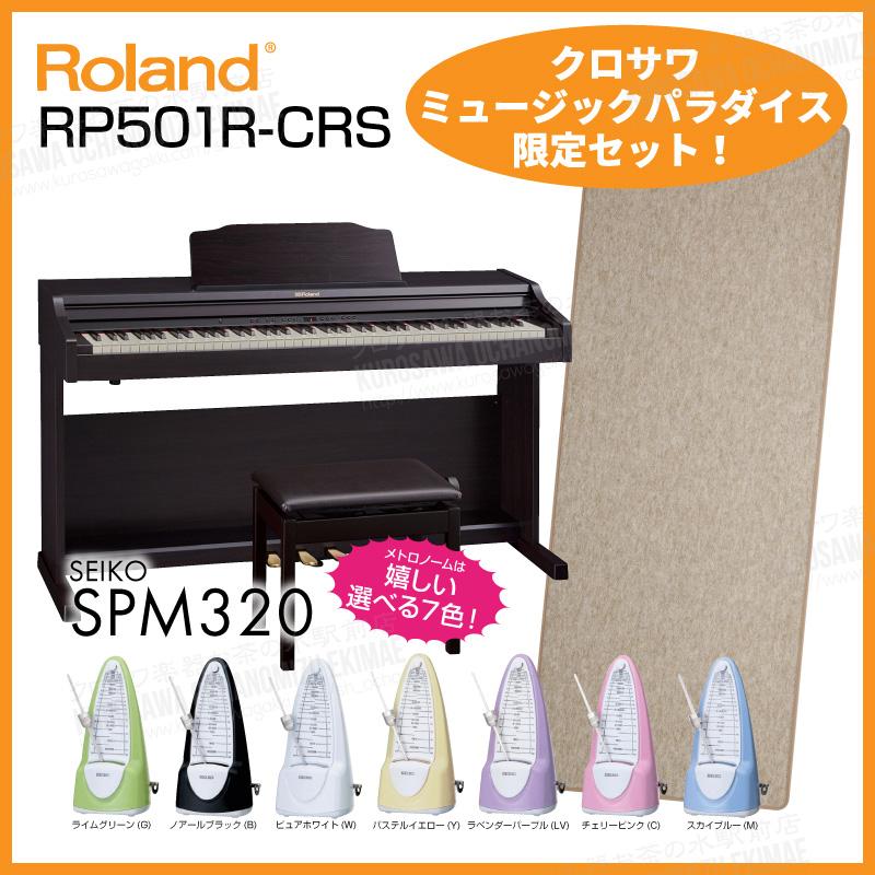 【高低自在椅子&ヘッドフォン付属】Roland ローランド RP501R-CRS 【クラシックローズウッド調】【8月以降入荷予定!】【デジタルピアノ・電子ピアノ】【お得な防音マット&メトロノームセット】【送料無料】