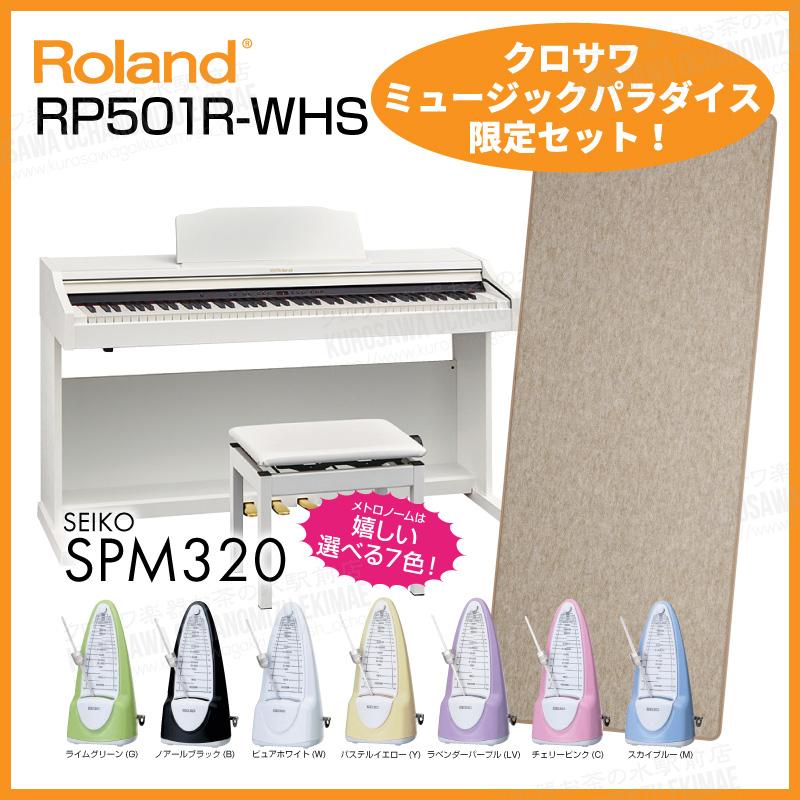 【高低自在椅子&ヘッドフォン付属】Roland ローランド RP501R-WHS ローランド【ホワイト調】【デジタルピアノ・電子ピアノ】【お得な防音マット&メトロノームセット】【送料無料】, 株式会社いいはんこやどっとこむ:68eb034a --- officewill.xsrv.jp