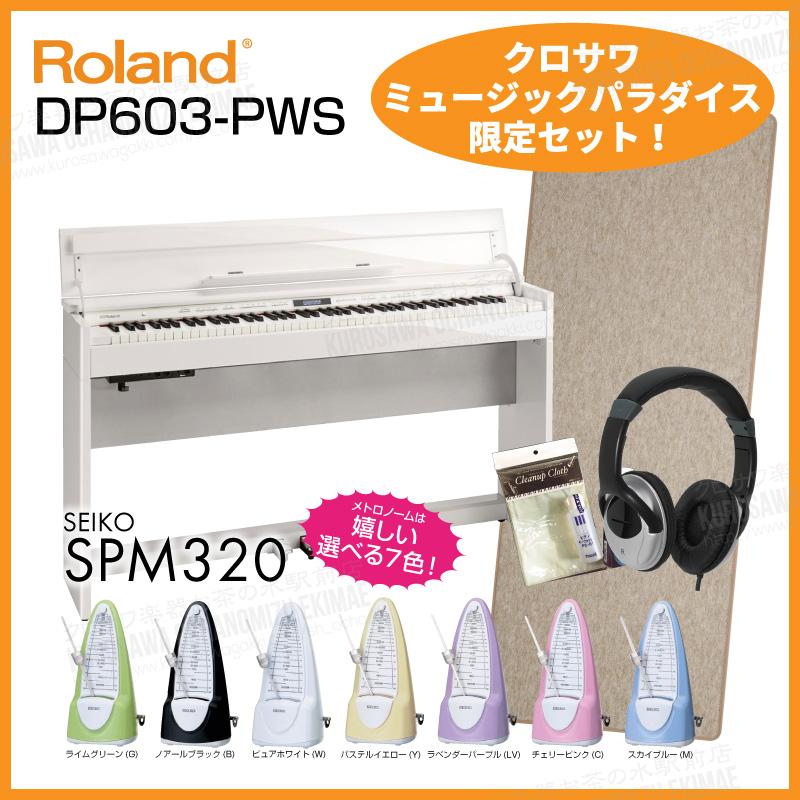 【高低自在椅子&ヘッドフォン付属】Roland ローランド DP603-PWS 【白塗鏡面艶出し塗装仕上げ】【デジタルピアノ・電子ピアノ】【必要なものが全部揃うセット!】【送料無料】