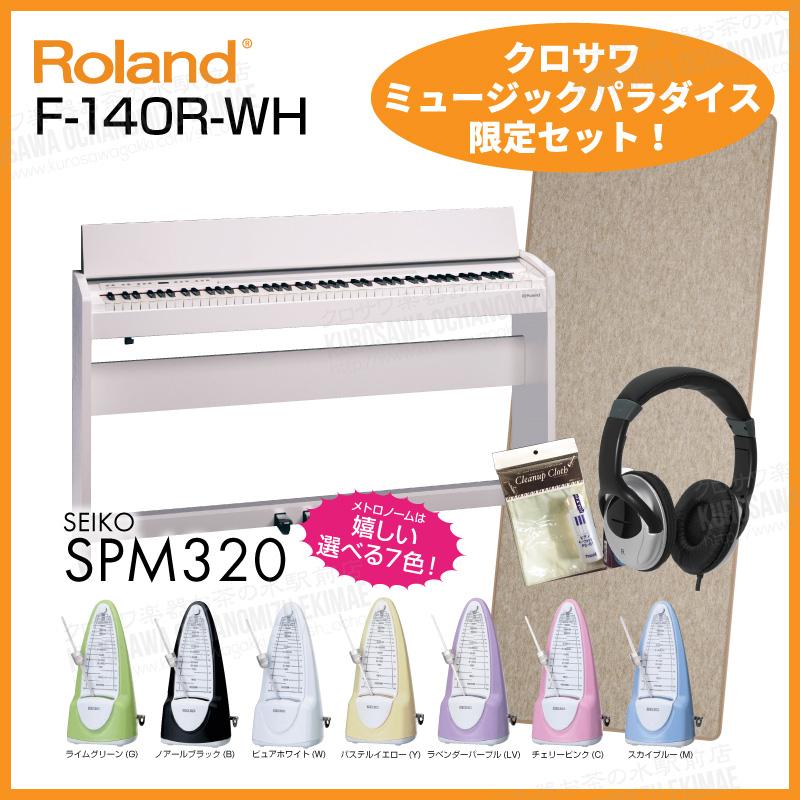 【ヘッドフォン付属】Roland ローランド F-140R-WH【ホワイト】【デジタルピアノ・電子ピアノ】【必要なものが全部揃うセット!】【送料無料】