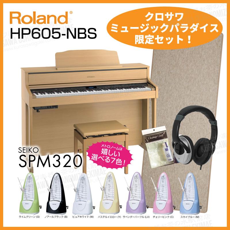 【高低自在椅子&ヘッドフォン付属】Roland ローランド HP605-NBS 【ナチュラルビーチ調仕上げ】【デジタルピアノ・電子ピアノ】【必要なものが全部揃うセット!】【送料無料】