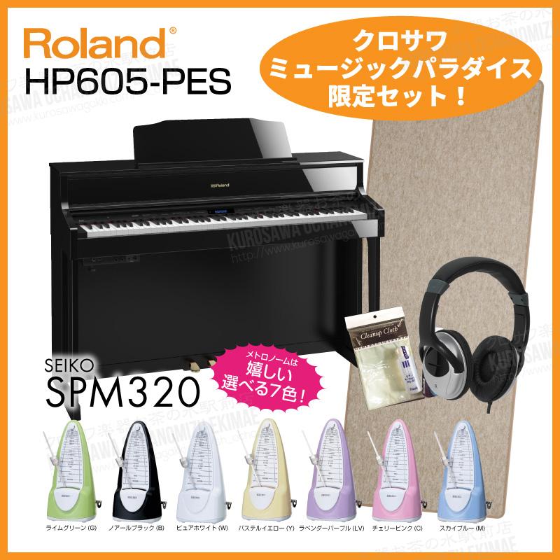 【高低自在椅子&ヘッドフォン付属】Roland ローランド HP605-PES 【黒塗鏡面艶出し塗装仕上げ】【デジタルピアノ・電子ピアノ】【必要なものが全部揃うセット!】【送料無料】