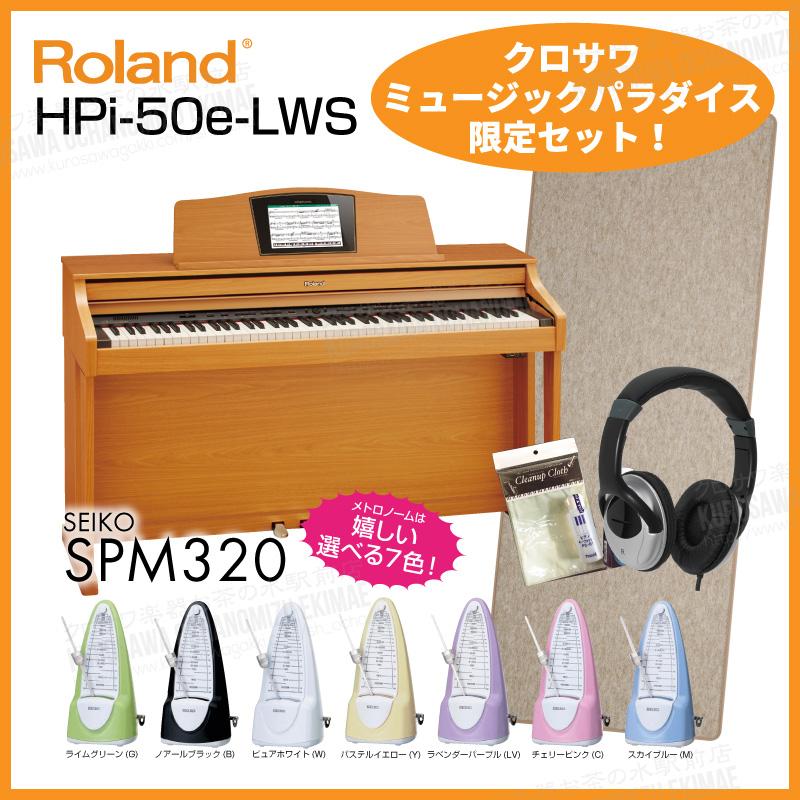【高低自在椅子&ヘッドフォン付属】Roland ローランド HPI50e-LWS(ライトウォールナット調仕上げ)【8月下旬以降入荷予定!】【必要なものが全部揃うセット!】【電子ピアノ・デジタルピアノ】【送料無料】