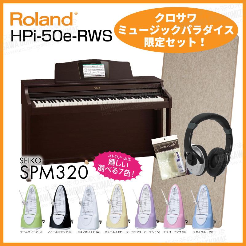 【高低自在椅子&ヘッドフォン付属】Roland ローランド HPI50e-RWS(ローズウッド調仕上げ)【10月下旬入荷予定!】【必要なものが全部揃うセット!】【電子ピアノ・デジタルピアノ】【送料無料】