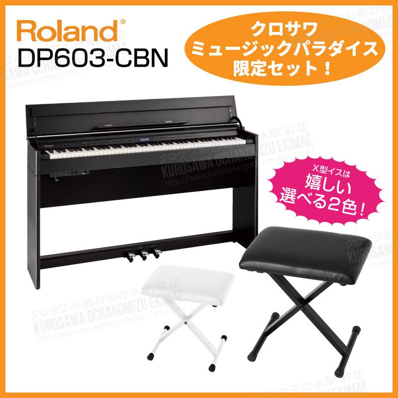 【高低自在椅子&ヘッドフォン付属】Roland ローランド DP603-CBS【黒木目調仕上げ】【お子様と一緒にピアノが弾けるセット!】【電子ピアノ・デジタルピアノ】【送料無料】