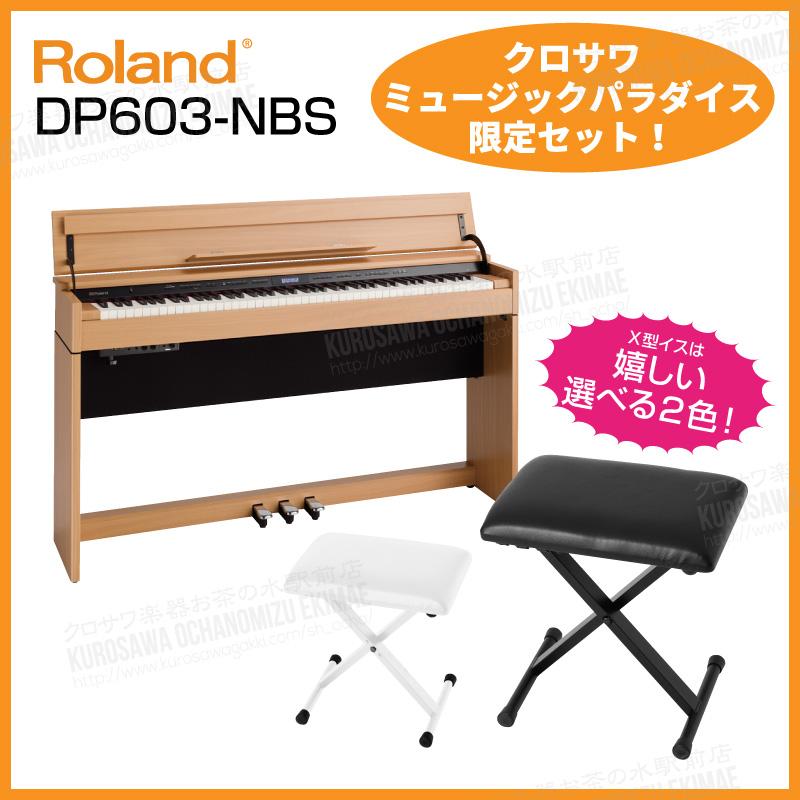 【高低自在椅子&ヘッドフォン付属】Roland ローランド DP603-NBS【ナチュラル・ビーチ調仕上げ】【お子様と一緒にピアノが弾けるセット!】【電子ピアノ・デジタルピアノ】【送料無料】
