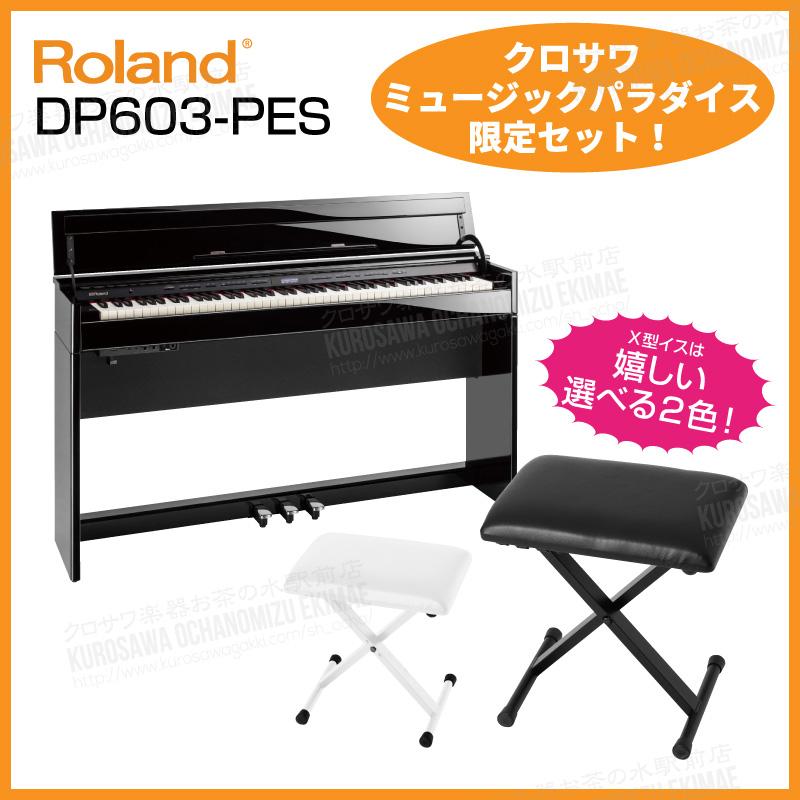 【高低自在椅子&ヘッドフォン付属】Roland ローランド DP603-PES【黒塗鏡面艶出し塗装調仕上げ】【お子様と一緒にピアノが弾けるセット!】【電子ピアノ・デジタルピアノ】【送料無料】