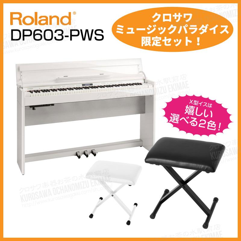 【高低自在椅子&ヘッドフォン付属】Roland ローランド DP603-PWS【白塗鏡面艶出し塗装仕上げ】【お子様と一緒にピアノが弾けるセット!】【電子ピアノ・デジタルピアノ】【送料無料】