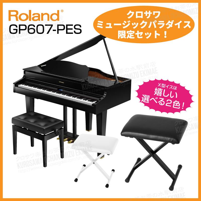 【高低自在椅子&ヘッドフォン付属】Roland ローランド GP607-PES 【デジタル・ミニ・グランドピアノ】【お子様と一緒にピアノが弾けるセット!】【配送設置料無料】