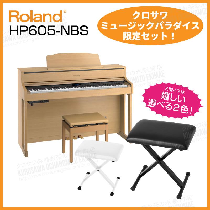 【高低自在椅子&ヘッドフォン付属】Roland ローランド HP605-NBS 【ナチュラルビーチ調仕上げ】【お子様と一緒にピアノが弾けるセット!】【電子ピアノ・デジタルピアノ】【送料無料】