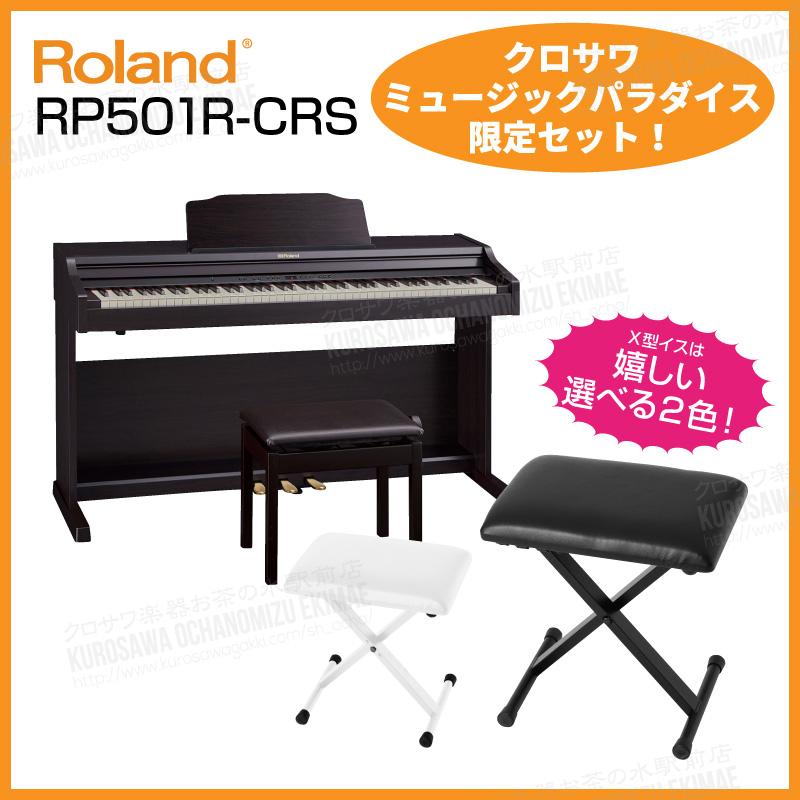 【高低自在椅子&ヘッドフォン付属】Roland ローランド RP501R-CRS【クラシックローズウッド調】【8月以降入荷予定!】【お子様と一緒にピアノが弾けるセット!】【電子ピアノ・デジタルピアノ】【送料無料】