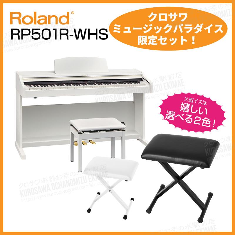 【高低自在椅子&ヘッドフォン付属】Roland ローランド RP501R-WHS【ホワイト調】【8月以降入荷予定!】【お子様と一緒にピアノが弾けるセット!】【電子ピアノ・デジタルピアノ】【送料無料】