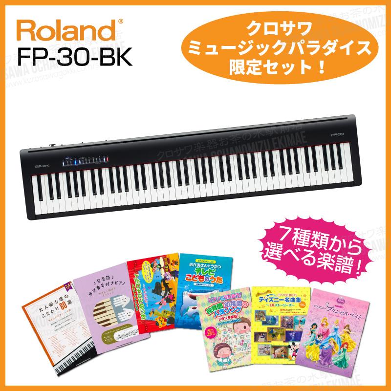 Roland ローランド FP-30 BK【ブラック】【電子ピアノ・デジタルピアノ】【お得な選べる楽譜セット!】【送料無料】