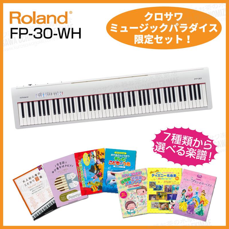 Roland ローランド FP-30 WH【ホワイト】【電子ピアノ・デジタルピアノ】【お得な選べる楽譜セット!】【送料無料】