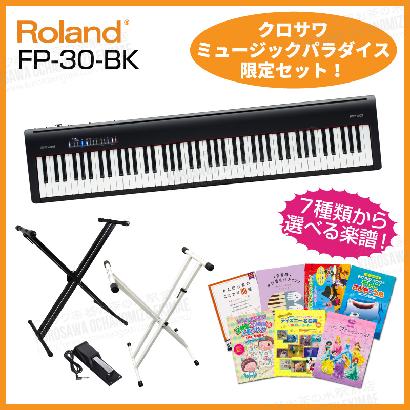 Roland ローランド FP-30 BK【ブラック】【電子ピアノ・デジタルピアノ】【お得な選べる楽譜とX型スタンド・ペダルセット!】【送料無料】