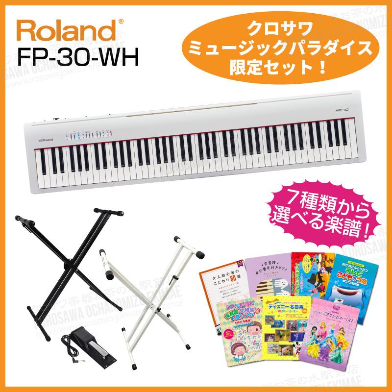 Roland ローランド FP-30 WH【ホワイト】【電子ピアノ・デジタルピアノ】【お得な選べる楽譜とX型スタンド・ペダルセット!】【送料無料】