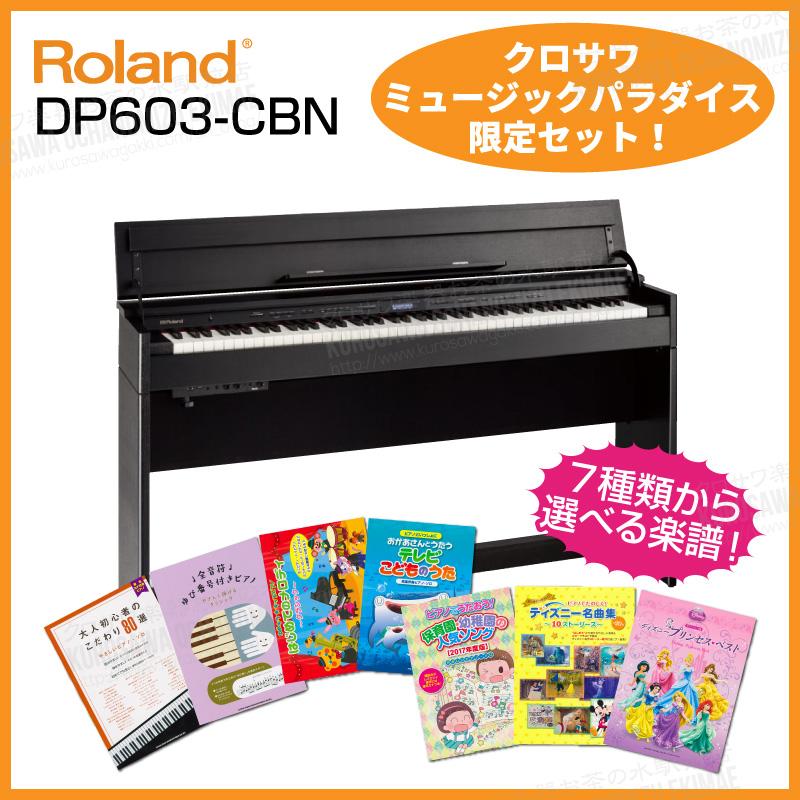 【高低自在椅子&ヘッドフォン付属】Roland ローランド DP603-CBS【黒木目調仕上げ】【お得な選べる楽譜セット!】【電子ピアノ・デジタルピアノ】【送料無料】