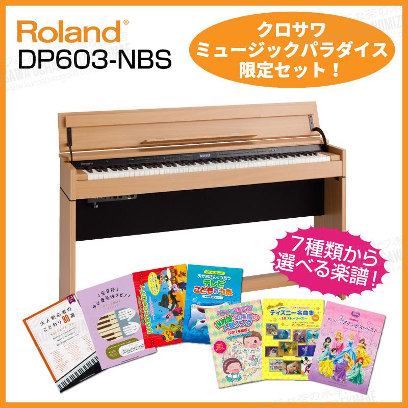 【高低自在椅子&ヘッドフォン付属】Roland ローランド DP603-NBS【ナチュラル・ビーチ調仕上げ】【お得な選べる楽譜セット!】【電子ピアノ・デジタルピアノ】【送料無料】