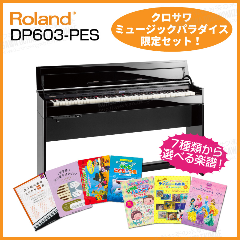 【高低自在椅子&ヘッドフォン付属】Roland ローランド DP603-PES【黒塗鏡面艶出し塗装調仕上げ】【お得な選べる楽譜セット!】【電子ピアノ・デジタルピアノ】【送料無料】