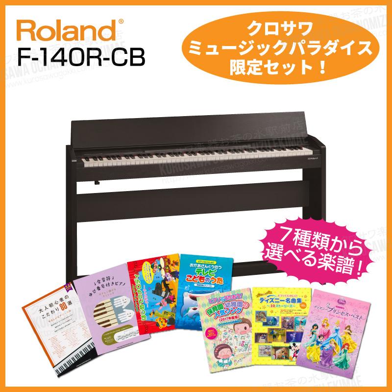 【ヘッドフォン付属】Roland ローランド F-140R-CB 【黒木目調仕上げ】【お得な選べる楽譜セット!】【電子ピアノ・デジタルピアノ】【送料無料】
