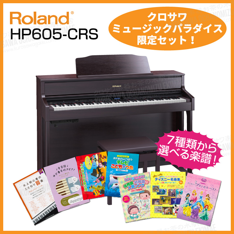 【高低自在椅子&ヘッドフォン付属】Roland ローランド HP605-CRS 【クラシックローズウッド調仕上げ】【お得な選べる楽譜セット!】【電子ピアノ・デジタルピアノ】【送料無料】
