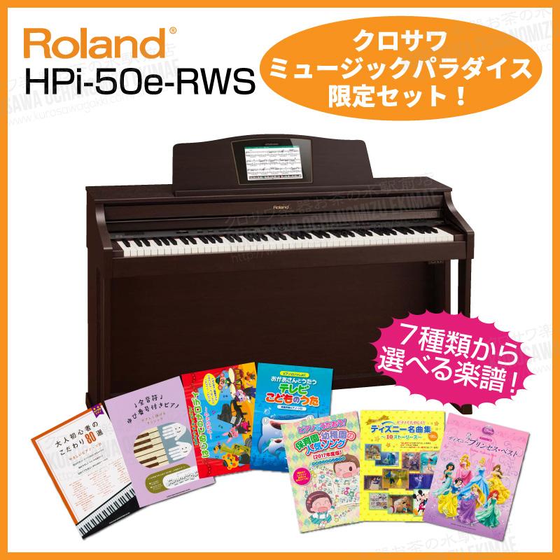 【高低自在椅子&ヘッドフォン付属】Roland ローランド HPI50e-RWS(ローズウッド調仕上げ)【10月下旬入荷予定!】【お得な選べる楽譜セット!】【電子ピアノ・デジタルピアノ】【送料無料】