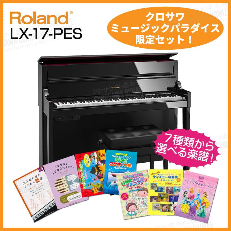 【高低自在椅子&ヘッドフォン付属】Roland ローランド LX-17-PES 【黒塗鏡面艶出し塗装仕上げ】【お得な選べる楽譜セット!】【電子ピアノ・デジタルピアノ】【送料無料】