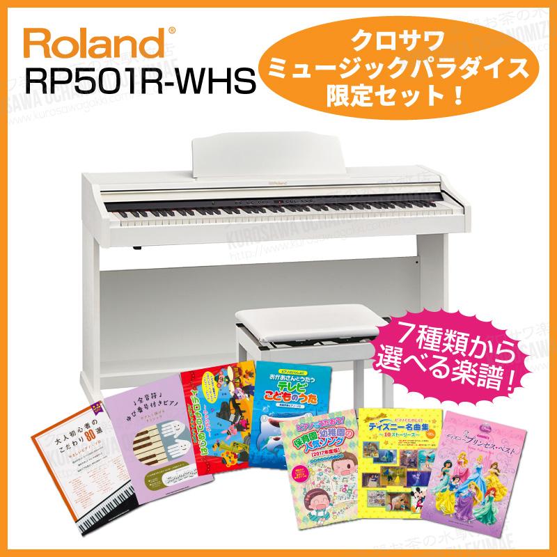 【高低自在椅子&ヘッドフォン付属】Roland ローランド RP501R-WHS 【ホワイト調】【8月以降入荷予定!】【お得な選べる楽譜セット!】【デジタルピアノ・電子ピアノ】【送料無料】