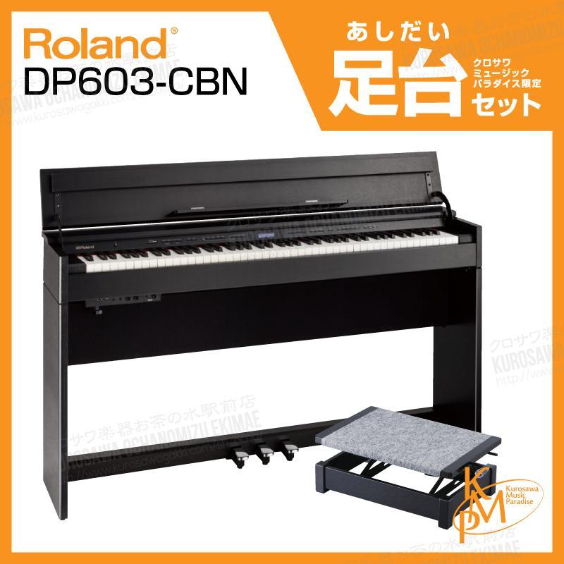 【高低自在椅子&ヘッドフォン付属】Roland ローランド DP603-CBS【黒木目調仕上げ】【お得な足台セット!】【電子ピアノ・デジタルピアノ】【送料無料】