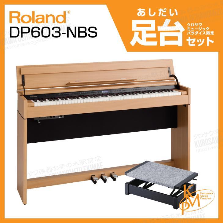 【高低自在椅子&ヘッドフォン付属】Roland ローランド DP603-NBS【ナチュラル・ビーチ調仕上げ】【お得な足台セット!】【電子ピアノ・デジタルピアノ】【送料無料】