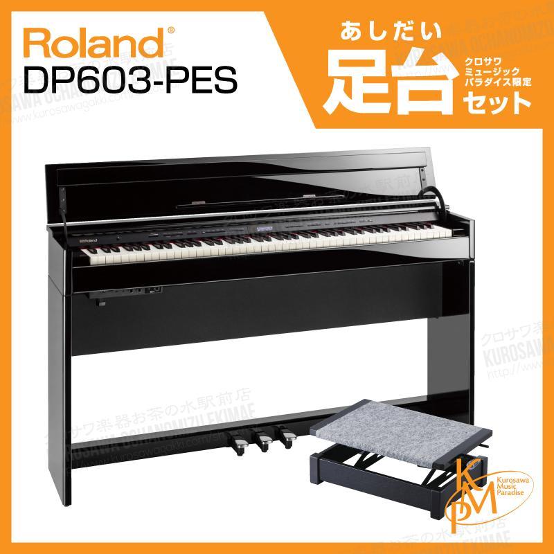 【高低自在椅子&ヘッドフォン付属】Roland ローランド DP603-PES【黒塗鏡面艶出し塗装調仕上げ】【お得な足台セット!】【電子ピアノ・デジタルピアノ】【送料無料】